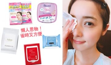 8款人氣好用卸妝濕紙巾推薦:Bioré、Bifesta、Neutrogena等!最平$49 潔面同時保濕
