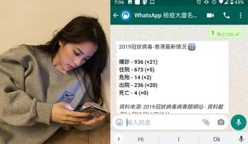 【新冠肺炎疫情實時】 4步WhatsApp Clare.AI掌握疫情數字、確診者曾到訪地點!全免費附QR Code及鏈結