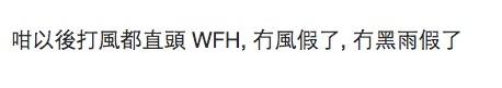 打風WFH|掛8號風球網上熱議「打工仔應否在家繼續工作?」 勞工處:打風不等於放假!