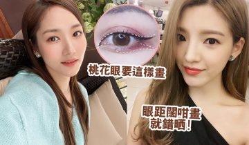 9種眼線畫法詳細教學:調整眼型雙眼大一倍!拯救下垂眼、三角眼、眼距闊女生