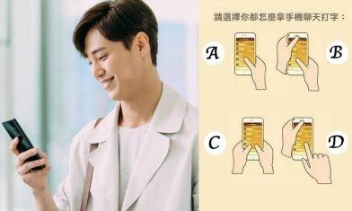 韓國超準心理測驗! 從手機打字姿勢看穿一個人的真實性格和感情觀