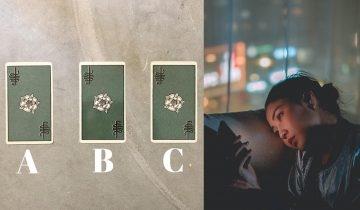 【塔羅占卜】以為自己已經放下了?一張牌透視你面對隱藏回憶的真實方式 連建議都超準