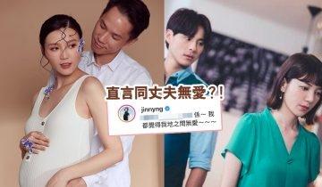 吳若希老公七夕忙打機 網上大呻:想離婚!5大原因別總提分手離婚 實例證易成真