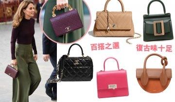 細看劍橋公爵夫人最愛的Chanel手袋!13款相似款名牌手挽袋推介 跟Kate Middleton入手氣質包包