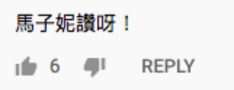 網民大讚蔣家旻演技好。