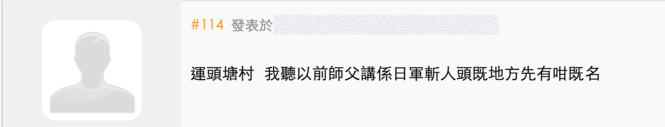圖片來源:香港討論區-截圖