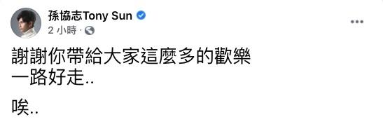 孫協志(圖片來源:孫協志Tony Sun@Facebook)