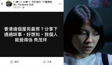 農曆七月心慌慌 網友分享超猛香港4大屋苑靈異鬼故 猛到日頭都「撞嘢」