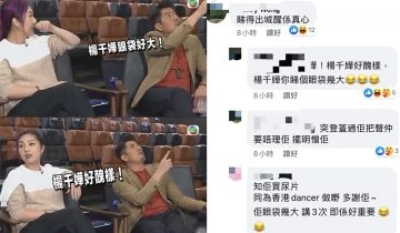 《麥路人》訪問楊千嬅被郭富城狂數「醜樣」無力招架!網友笑指:「睇得出城醒係真心」