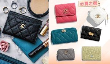 20款2020秋冬Chanel銀包、卡片套大晒冷 最平$2,700可入手