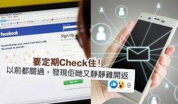 Facebook偷聽監視日常對話 出賣個人私隱?!7步即關閉站外動態功能阻擋廣告追蹤