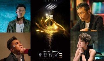《使徒行者3 》1-37集劇情、角色關係拆解!11月開播  佘詩曼:「我都好想同林峯再合作!」