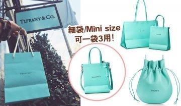 【Tiffany Blue手袋】Tiffany&Co.紙袋變身4款經典湖水綠皮革Tote Bag、斜孭袋 最平$3,700入手