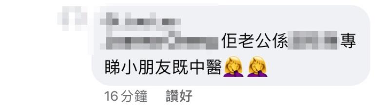網民爆料練美施老公是一位中醫師