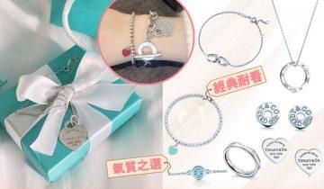 Tiffany入門級飾物推薦!13款Tiffany&Co.戒指、手鏈、頸鏈、耳環 全部$3,000內買到