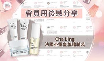 【Cha Ling 法國茶靈】即看會員用後感心得 iTRIAL美評限定試用活動