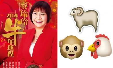 麥玲玲2021年屬羊、猴、雞生肖運程|財運/事業/感情/健康全面睇:肖猴易閃婚懷孕!