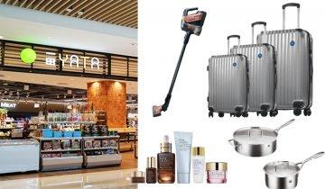 一田購物優惠日2020|全場減價1折起 29件家電廚具、美妝、床品推介