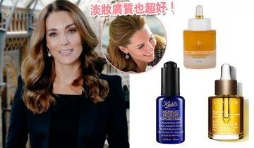 7款護膚油推薦:凱特王妃皮膚光澤感的秘訣 $493入手英國皇室同款!