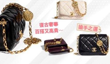 新款Chanel小金幣手袋!雙C Logo金幣+雕花壓紋雙鏈 讓經典菱格紋垂蓋手袋更顯復古高貴