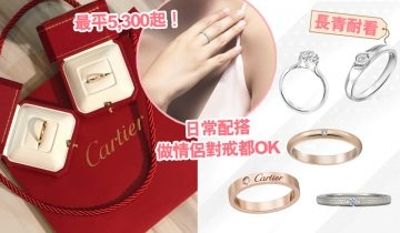 7款單鑽戒指推介:Cartier、De Beers、Forevermark款式+價格一覽 全部$10,000可入手