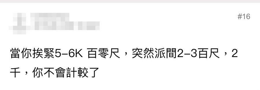 有網民指是經濟問題。(圖片來源:香港討論區)