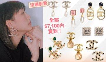 28對新款秋冬Chanel耳環2020大晒冷!經典百搭雙C耳環、珍珠款式推介 最平$3,000入手
