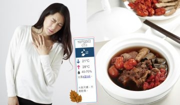 霜降 – 二十四節氣養生|中醫:轉涼宜養陰潤燥護脾胃!6大方法養生+霜降食補湯水推薦