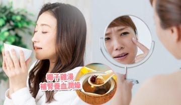 寒露 – 二十四節氣|中醫5大湯水食譜推薦:必飲「參麥雪梨瘦肉湯」潤肺益胃!