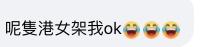 亦有人表示這個港女佢OK。(圖片來源:獨菇unigoo@Facebook截圖)