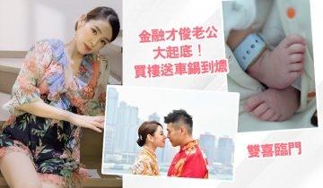 39歲譚凱琪IG晒腳仔宣布生B喜訊!與男友8年愛情長跑  默默耕耘20年結婚後繼續當演員