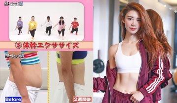 日本大熱5分鐘「內臟體操」3組動作瘦全身!藝人實測2週減2.4kg 腰圍瘦8.6cm