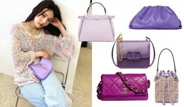 馬卡龍紫名牌手袋唯美優雅 15款CHANEL、FENDI、VALENTINO百搭推介