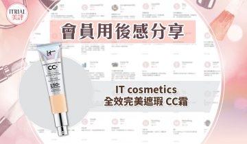 【IT Cosmetics CC霜】即看會員用後感心得 iTRIAL美評限定試用活動