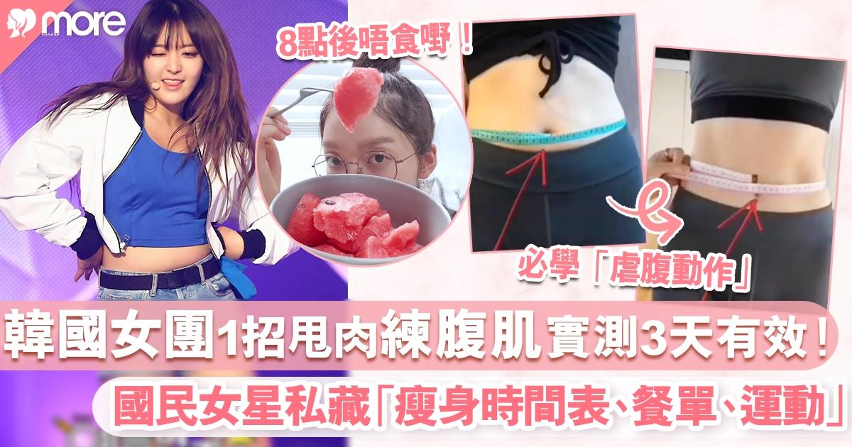 韓國瘦腰運動2大極簡動作:懶人10分鐘床上操踢走肉肉、假胯寬!