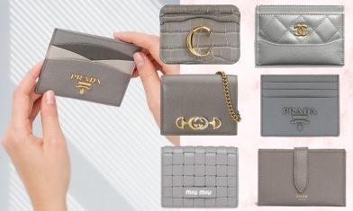 灰色卡片套15款名牌推薦:秋冬必備Chanel、Dior、LV經典長青款!