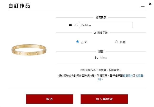 網購Love手鐲,即時可選刻字服務,最多刻10字母,費用全免。