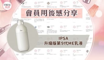 【IPSA 升級版 ME乳液】即看會員用後感心得 iTRIAL美評限定試用活動