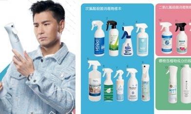 消委會消毒噴劑評測 10款高評分推薦清單+$138日本叮叮殺菌表現突出但穩定性低!