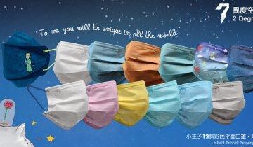 小王子口罩推全球限量版 超靚星空設計、多色!每盒獨有編號 $108盒附購買連結
