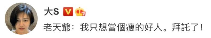 圖片來源:大S@Weibo