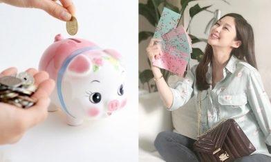 錢包斷捨離必學5大招:提升財運+無痛儲錢 讓財神眷顧你!