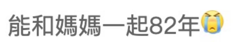圖片來源:Weibo截圖