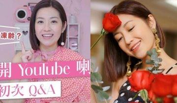 陳自瑤YouTube罕談婚後女兒成長點滴、凍齡心得:踩過界做YouTube界新人!