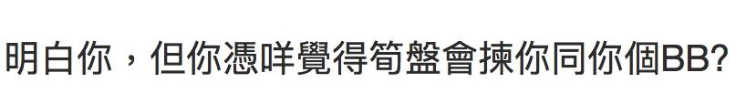 嫌老公月入得1萬要住元朗唐樓 遇港島男荀盤埋身 港媽:想離婚但有個2歲女