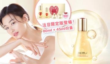美肌只靠底妝?升級版韓國神仙水全新注氧功能 養出自信素顏燈泡肌!