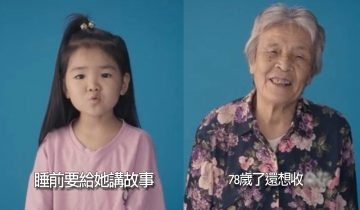 4至78歲女性愛情觀網上爆紅!一瞬間了解戀愛真諦:女人想要的其實很簡單 78歲最想要…