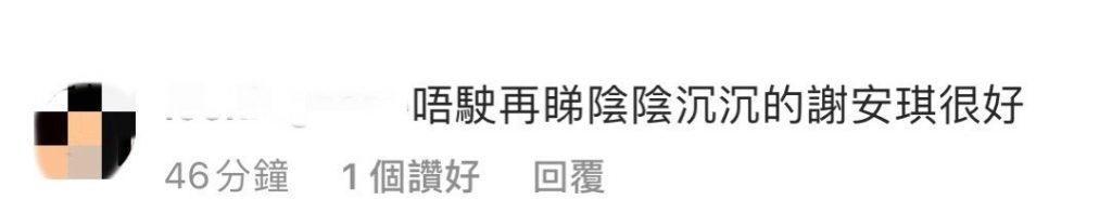 亦有歌迷開心表示終於不用見謝安琪黑沉沉的造型,相信是指她的唱片造型以及為跟麥浚龍合唱時的一身黑造型照。