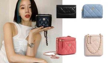 Chanel小皮具2021春夏系列 $15,000內入手15大推介款