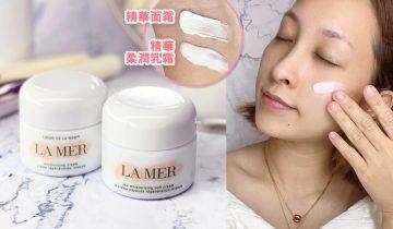 美編實測 La Mer 精華面霜及精華柔潤乳霜!為你預備最貼合肌膚的滋養選擇